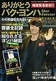 パク・ヨンハ Star Forever