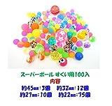 Amazon.co.jpスーパーボール 種類・サイズいろいろスーパーボールすくい 100個【お祭り 景品 おもちゃ 業務用】