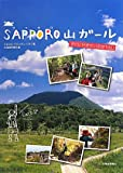 SAPPORO山ガール―すぐに行きたい近郊18山