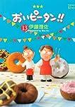 おいピータン!!(13) (ワイドKC Kiss)