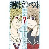 絶園のテンペスト(7) (ガンガンコミックス)