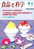 食品と科学 2010年 08月号 [雑誌]