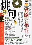俳句 2012年 12月号 [雑誌]