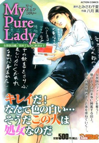 My Pure Lady女教師詩織/初めてなのに絶頂まで (アクションコミックス COINSアクションオリジナル)