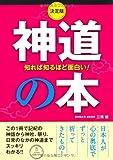 決定版 知れば知るほど面白い!神道の本