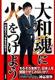 大和魂に火をつけよう-日本のスイッチを入れる2