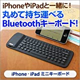 サンワダイレクト iPhone iPhone4S iPad iPad2 Bluetoothシリコンキーボード 洗えるキーボード ブラック 400-SKB018BK