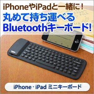 サンワダイレクト iPhone iPhone4S iPad iPad2 iPad第3世代 Bluetoothシリコンキーボード 洗えるキーボード ブラック 400-SKB018BK