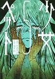 少女ペット 5 (エッジスタコミック)