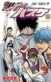 黒子のバスケ 15 (ジャンプコミックス)