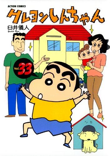 クレヨンしんちゃん : 33 (アクションコミックス)