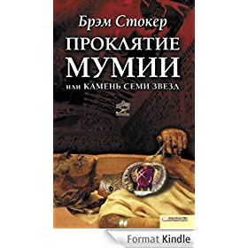 Curse of the Mummy, or the stone of the seven stars (Russian edition) (English Edition)