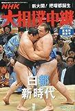 NHK 大相撲中継 2010年 05月号 [雑誌]