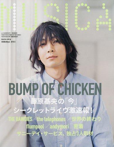 MUSICA (ムジカ) 2010年 05月号 [雑誌]