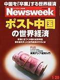 Newsweek (ニューズウィーク日本版) 2013年 1/29号 [雑誌]