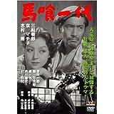 馬喰一代 FYK-172 [DVD]