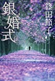 銀婚式 [単行本] / 篠田 節子 (著); 毎日新聞社 (刊)
