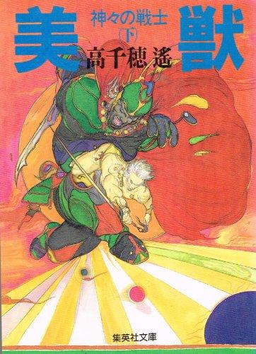美獣―神々の戦士〈下〉 (集英社文庫)