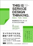 THIS IS SERVICE DESIGN THINKING.  Basics - Tools - Cases ー 領域横断的アプローチによるビジネスモデルの設計