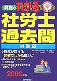 真島のわかる社労士過去問 労働編 2008年版 (2008) (真島…
