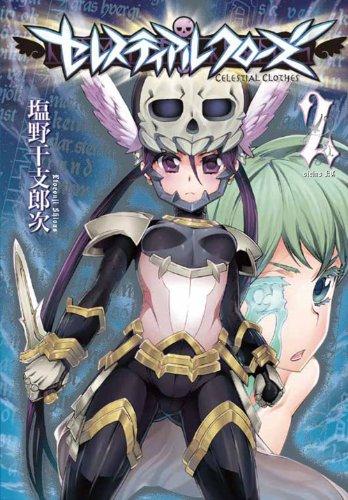 セレスティアルクローズ(2) (シリウスコミックス)