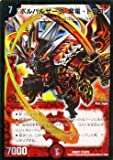 デュエルマスターズ ボルバルザーク・紫電・ドラゴン(スーパーレア)/マスターズ・クロニクル・パック(DMX21)/ コミック・オブ・ヒーローズ /シングルカード