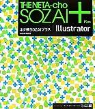 ネタ帳SOZAIプラス Illustrator (MdN books)