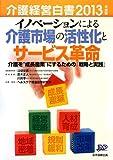 介護経営白書2013年度版