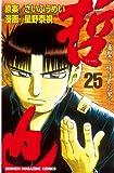 哲也~雀聖と呼ばれた男~(25) (少年マガジンコミックス)