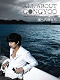 ALL ABOUT GONGYOO~僕への旅立ち~