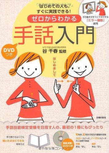 DVDつき ゼロからわかる手話入門―手の動きがすぐにマネできる「ミラー撮影」採用