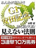「みんなが忘れた?競馬G1勝ち馬!穴馬!見えない法則」Vol.10安田記念2014