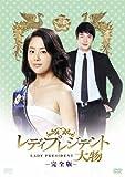 レディプレジデント〜大物 <完全版> DVD Vol.2