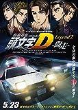 【Amazon.co.jp限定】新劇場版 頭文字[イニシャル]D Legend2 -闘走- 【デラックス盤】 *数量限定生産盤 (オリジナルコインケース付) [Blu-ray]