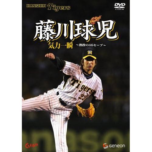 藤川球児 気力一瞬 ~熱闘の46セーブ~ [DVD]をAmazonでチェック!