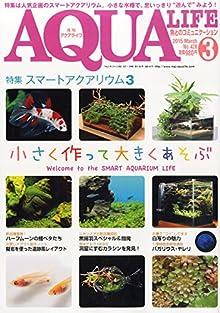月刊アクアライフ 2015年 03 月号