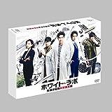 ホワイト・ラボ ~警視庁特別科学捜査班~ [DVD]