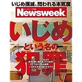 Newsweek (ニューズウィーク日本版) 2012年 8/1号