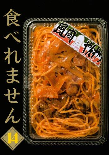 食べれません(14) (ヤングマガジンコミックス)