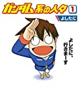 ガンダム系の人々(1) (カドカワデジタルコミックス)