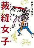 裁縫女子 (サイホウジョシ) / ワタナベ・コウ のシリーズ情報を見る