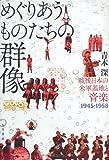 めぐりあうものたちの群像―戦後日本の米軍基地と音楽 1945‐1958