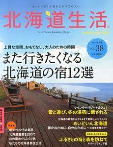 北海道生活 2014年 01月号 [雑誌]