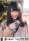 AKB48 公式生写真 前しか向かねえ 劇場盤 昨日よりもっと好き Ver. 【渋谷凪咲】