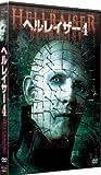 ヘルレイザー4 HDリマスター版 [DVD]