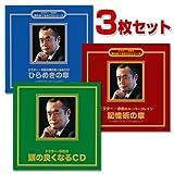 ドクター・中松の「頭の良くなるCD」3枚セット【ドクター・中松博士選曲の頭を刺激するCD 3枚セット】