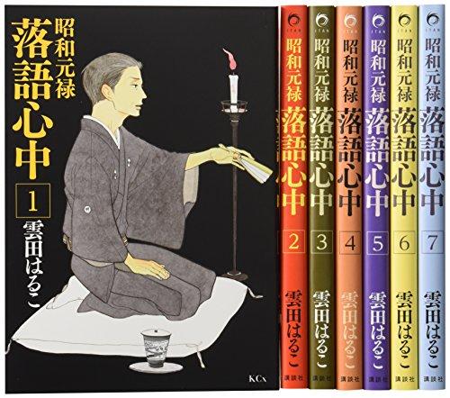 昭和元禄落語心中 コミック 1-7巻セット (KCx)