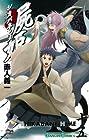 屍姫 第15巻