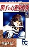 陵子の心霊事件簿(4) (フラワーコミックス)