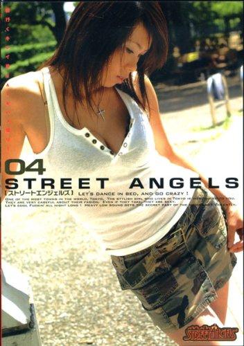 [Shinobu他] グラフィス STREET ANGELS 04